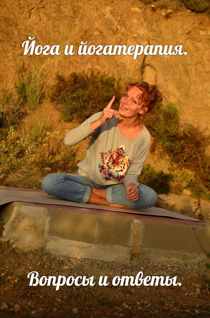 Yoga and yogatherapy. Questions and answers.