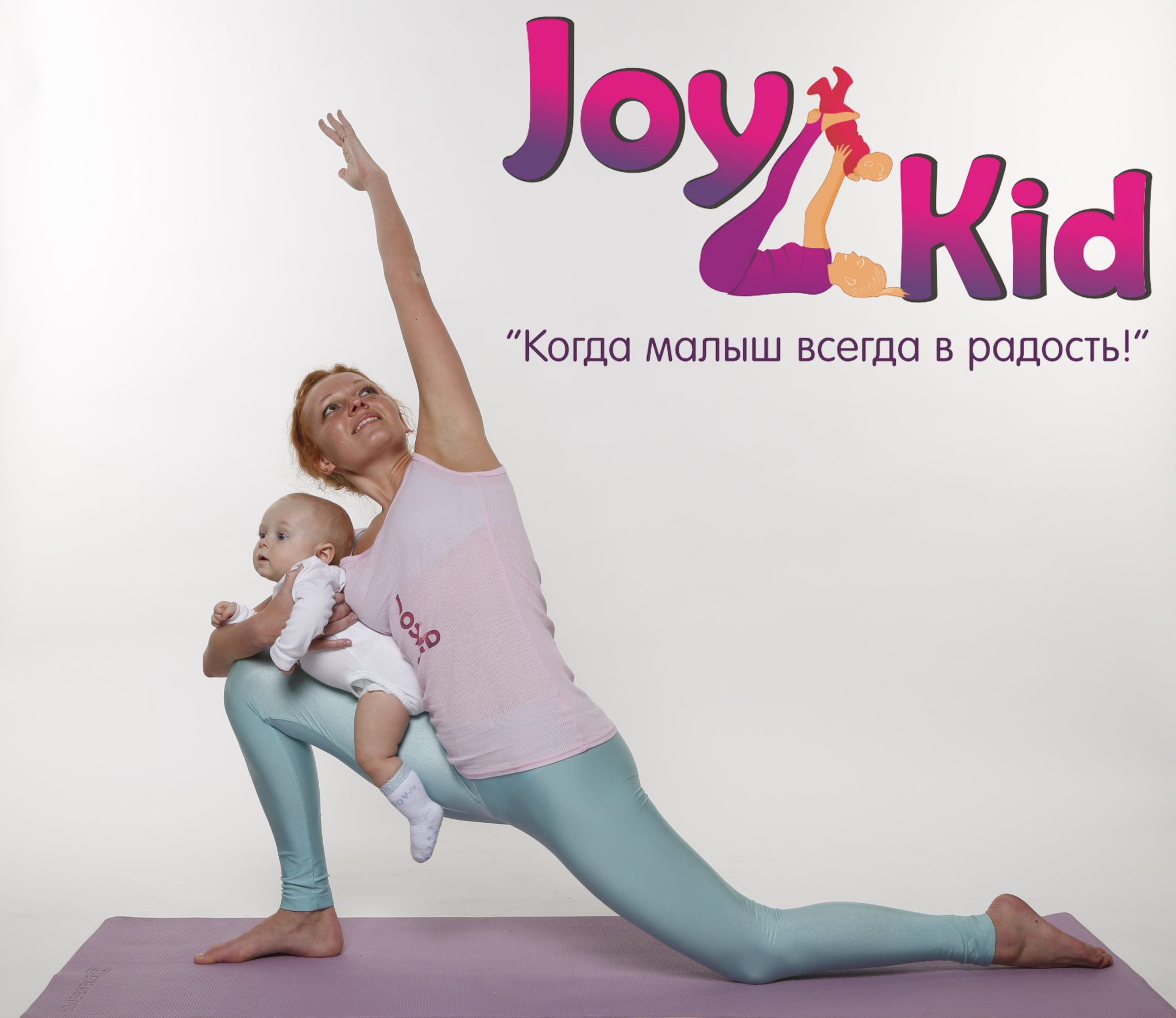 yogatherapy for mothers and babies older than 6 months